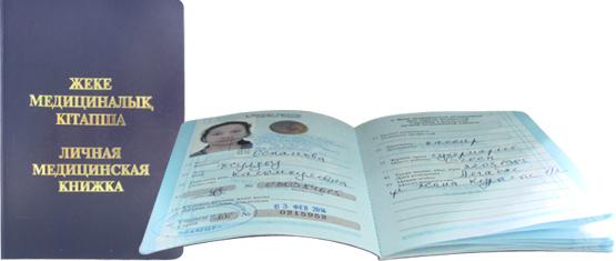 Медицинская книжка казахстан Справка для домашнего надомного обучения Достоевская