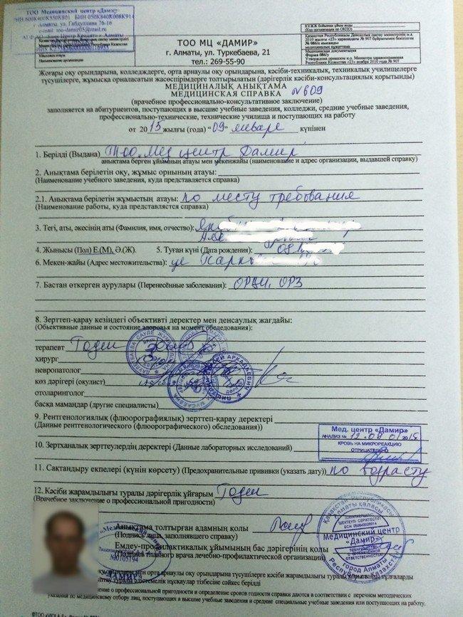 Образец форма 086 у казахстан