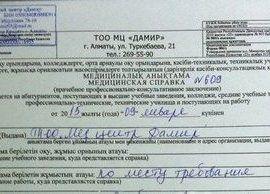 Купить мед справку 086 у в Москве Алексеевский